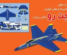 هواپیما لایون f18