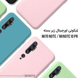 قاب Xiaomi Mi Note 10 / 10pro / cc9e سیلیکونی زیر بسته اورجینال برند می