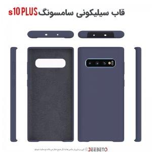 قاب  Samsung Galaxy S10 Plus سیلیکونی زیرباز اورجینال برند سامسونگ