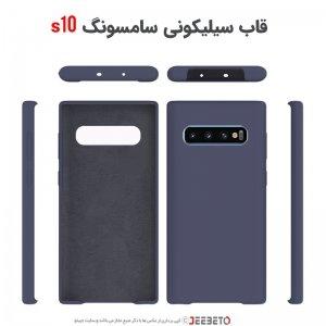 قاب Samsung Galaxy S10 سیلیکونی زیرباز اورجینال برند سامسونگ