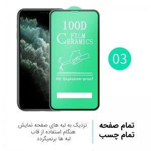 گلس سرامیکی Samsung Galaxy Note 10 Lite نانو سرامیک 100D تمام صفحه و تمام چسب
