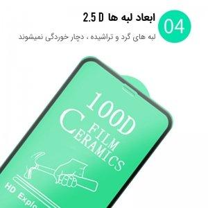 گلس سرامیکی Samsung Galaxy A21s نانو سرامیک 100D تمام صفحه و تمام چسب