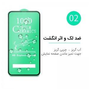 گلس سرامیکی Samsung Galaxy M11 نانو سرامیک 100D تمام صفحه و تمام چسب