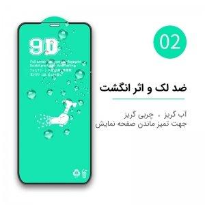 گلس سرامیکی Samsung Galaxy A750نانو 9D اورجینال برند آرمور