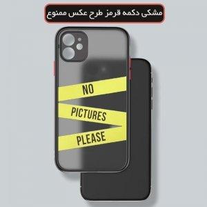 قاب پشت مات طرحدار به همراه محافظ لنز گوشی ایفون 12 پرو مکس- لوازم جانبی iphone 12 pro max - قاب گوشی ایفون دوازده پرو مکس (4).jpg