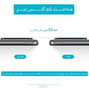 محافظ لنز دوربین گوشی Samsung Galaxy A20S مدل شیشه ای Ultra Pixel