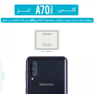 محافظ لنز دوربین گوشی Samsung Galaxy A70 / A70S مدل شیشه ای Ultra Pixel