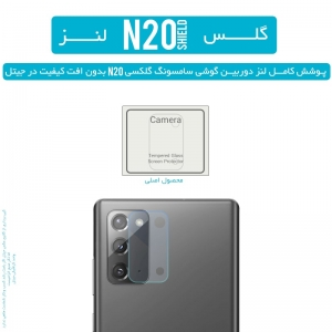 محافظ لنز دوربین گوشی Samsung Galaxy Note 20 مدل شیشه ای Ultra Pixel