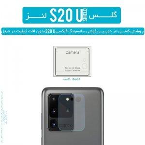 محافظ لنز دوربین گوشی Samsung Galaxy S20 Ultra مدل شیشه ای Ultra Pixel