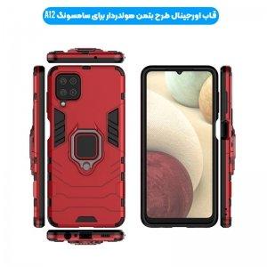 قاب اورجینال گوشی Samsung Galaxy A12 مدل آرمور به همراه هولدر مگنتی طرح بتمن