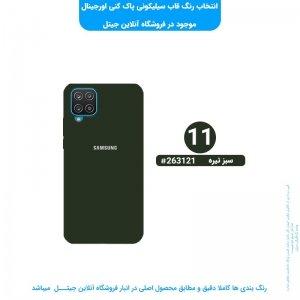قاب گوشی SAMSUNG Galaxy A12 مدل سیلیکونی پایین باز اورجینال صددرصد ضد لک و جوهر