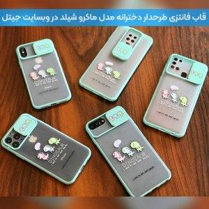 قاب طرحدار دخترانه مناسب برای گوشی IPHONE 12 مدل ماکرو شیلد محافظ لنزدار فانتزی.jpg