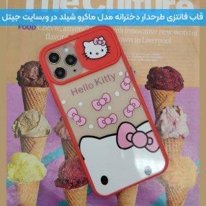قاب طرحدار دخترانه مناسب برای گوشی IPHONE 12 Pro مدل ماکرو شیلد محافظ لنزدار فانتزی.jpg