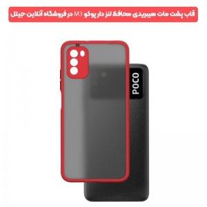کاور گوشی XIAOMI POCO M3 هیبریدی مدل پشت مات محافظ لنزدار.jpg