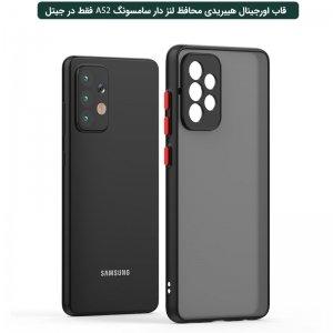 قاب و کاور گوشی Samsung Galaxy A52 5G هیبریدی مدل پشت مات محافظ لنزدار.jpg