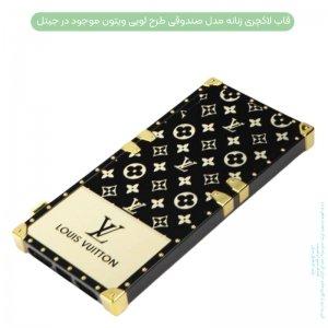 قاب گوشی IPHONE XS MAX مدل صندوقی طرح لویی ویتون به همراه زنجیر و پلاک ست