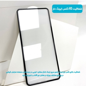 گلس ایربگ دار محافظ صفحه نمایش مناسب برای گوشی Samsung Galaxy A30S مدل King Kong از برند آرمور گلس.jpg