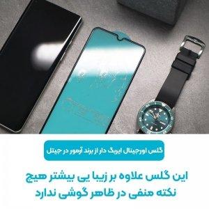 گلس ایربگ دار محافظ صفحه نمایش مناسب برای گوشی Samsung Galaxy A50 / A50S مدل King Kong از برند آرمور گلس.jpg