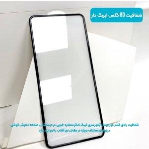 گلس ایربگ دار محافظ صفحه نمایش مناسب برای گوشی Samsung Galaxy A52 4G / 5G مدل King Kong از برند آرمور گلس.jpg