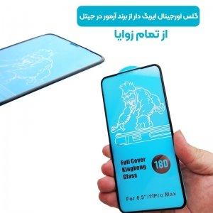 گلس ایربگ دار محافظ صفحه نمایش مناسب برای گوشی Xiaomi Redmi Note 9S مدل King Kong از برند آرمور گلس.jpg