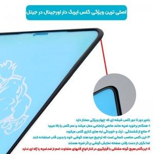 گلس ایربگ دار محافظ صفحه نمایش مناسب برای گوشی Xiaomi Redmi Note 9 Pro مدل King Kong از برند آرمور گلس.jpg