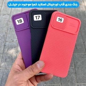 گارد و قاب محافظ مناسب برای گوشی Xiaomi POCO X3 nfc مدل اسلاید کمرا طرح رنگی کبریتی