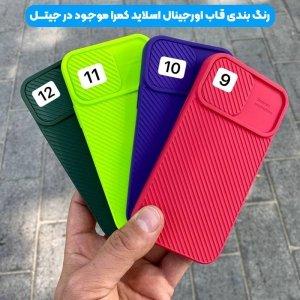 قاب و گارد محافظ مناسب برای گوشی Xiaomi Redmi Note 9 مدل اسلاید کمرا طرح رنگی کشویی.jpg