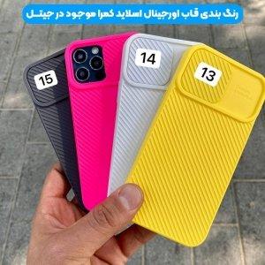 قاب و گارد محافظ مناسب برای گوشی Samsung Galaxy A50 / A50S مدل اسلاید کمرا طرح رنگی کشویی.jpg