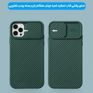 قاب و گارد محافظ مناسب برای گوشی Samsung Galaxy A52 4G / 5G مدل اسلاید کمرا طرح رنگی کشویی.jpg