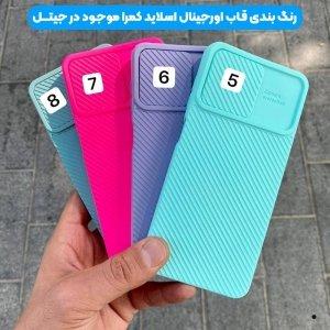 قاب و گارد محافظ مناسب برای گوشی Samsung Galaxy Note 20 Ultra مدل اسلاید کمرا طرح رنگی کشویی.jpg