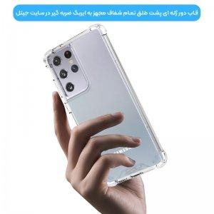 گارد محافظ ایربگ دار برای گوشی Samsung Galaxy S21 Ultra مدل دور ژله ای شفاف پشت طلق کریستالی.jpg