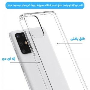 گارد محافظ ایربگ دار برای گوشی Samsung Galaxy S20 Plus مدل دور ژله ای شفاف پشت طلق کریستالی.jpg