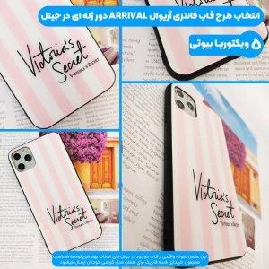 قاب فانتزی آریوال کیس مناسب برای گوشی Samsung Galaxy A51 مدل پشت گلس طرح دار سری دخترانه و پسرانه Arrival Case.jpg
