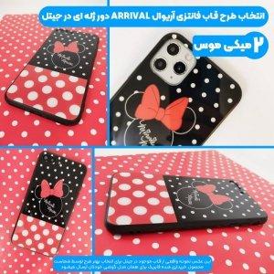 قاب فانتزی آریوال کیس مناسب برای گوشی Xiaomi Redmi Note 9S مدل پشت گلس طرح دار سری دخترانه و پسرانه Arrival Case.jpg