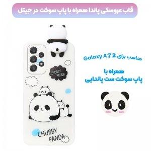 قاب فانتزی عروسکی پاندا کیس Panda Case مناسب برای گوشی Samsung Galaxy A72 5G / 4G مدل نیمه شفاف سه بعدی همراه با پاپ سوکت سیلیکونی ست (بدون بند).jpg