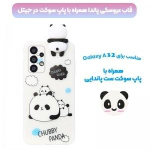 قاب فانتزی عروسکی پاندا کیس Panda Case مناسب برای گوشی Samsung Galaxy A32 5G مدل نیمه شفاف سه بعدی همراه با پاپ سوکت سیلیکونی ست (محافظ لنزدار).jpg
