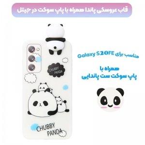 قاب فانتزی عروسکی پاندا کیس Panda Case مناسب برای گوشی Samsung Galaxy S20 FE مدل نیمه شفاف سه بعدی همراه با پاپ سوکت سیلیکونی ست (محافظ لنزدار).jpg