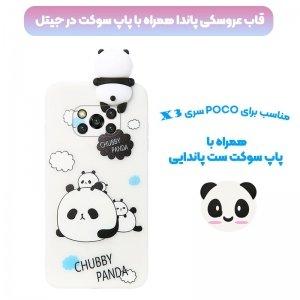 قاب فانتزی عروسکی پاندا کیس Panda Case مناسب برای گوشی Xiaomi POCO X3 nfc / pro مدل نیمه شفاف سه بعدی همراه با پاپ سوکت سیلیکونی ست (محافظ لنزدار).jpg