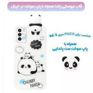 قاب فانتزی عروسکی پاندا کیس Panda Case مناسب برای گوشی Xiaomi POCO M3 / Pro مدل نیمه شفاف سه بعدی همراه با پاپ سوکت سیلیکونی ست (محافظ لنزدار).jpg
