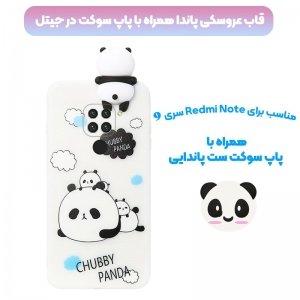 قاب فانتزی عروسکی پاندا کیس Panda Case مناسب برای گوشی Xiaomi Redmi Note 9 مدل نیمه شفاف سه بعدی همراه با پاپ سوکت سیلیکونی ست (محافظ لنزدار).jpg