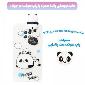 قاب فانتزی عروسکی پاندا کیس Panda Case مناسب برای گوشی Xiaomi Redmi Note 9T 5G مدل نیمه شفاف سه بعدی همراه با پاپ سوکت سیلیکونی ست (محافظ لنزدار).jpg