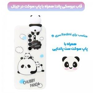 قاب فانتزی عروسکی پاندا کیس Panda Case مناسب برای گوشی Xiaomi Redmi 9 مدل نیمه شفاف سه بعدی همراه با پاپ سوکت سیلیکونی ست (محافظ لنزدار).jpg