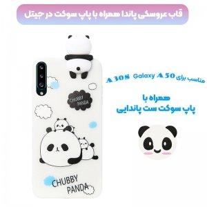 قاب فانتزی عروسکی پاندا کیس Panda Case مناسب برای گوشی Samsung Galaxy A50 / A50S / A30S مدل نیمه شفاف سه بعدی همراه با پاپ سوکت سیلیکونی ست .jpg