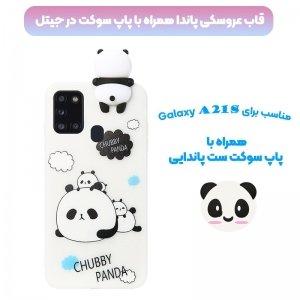 قاب فانتزی عروسکی پاندا کیس Panda Case مناسب برای گوشی Samsung Galaxy A10S مدل نیمه شفاف سه بعدی همراه با پاپ سوکت سیلیکونی ست.jpg