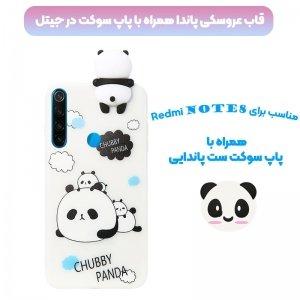 قاب فانتزی عروسکی پاندا کیس Panda Case مناسب برای گوشی Xiaomi Redmi Note 8 مدل نیمه شفاف سه بعدی همراه با پاپ سوکت سیلیکونی ست (محافظ لنزدار).jpg