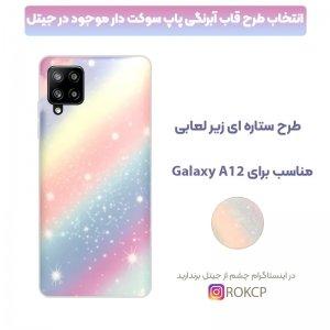 قاب آبرنگی پاپ سوکت دار مناسب برای گوشی Samsung Galaxy A12 مدل طرحدار فانتزی دخترانه و زنانه Rainbow Phone Case.jpg