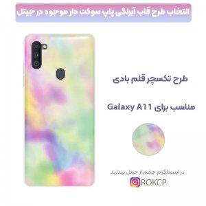 قاب آبرنگی پاپ سوکت دار مناسب برای گوشی Samsung Galaxy A11 مدل طرحدار فانتزی دخترانه و زنانه Rainbow Phone Case.jpg