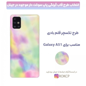 قاب آبرنگی پاپ سوکت دار مناسب برای گوشی Samsung Galaxy A51 مدل طرحدار فانتزی دخترانه و زنانه Rainbow Phone Case.jpg