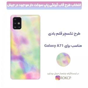 قاب آبرنگی پاپ سوکت دار مناسب برای گوشی Samsung Galaxy A71 مدل طرحدار فانتزی دخترانه و زنانه Rainbow Phone Case.jpg