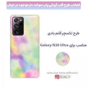 قاب آبرنگی پاپ سوکت دار مناسب برای گوشی Samsung Galaxy Note 20 Ultra مدل طرحدار فانتزی دخترانه و زنانه Rainbow Phone Case.jpg